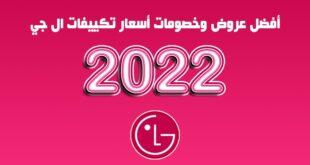 اسعار تكييف ال جي LG 2022 عروض وخصومات عام 2022