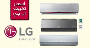 اسعار تكييف LG ال جي